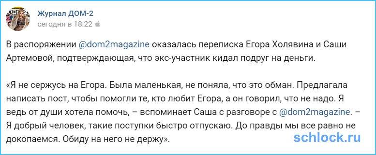 Артемова «сдала» Егора Холявина!