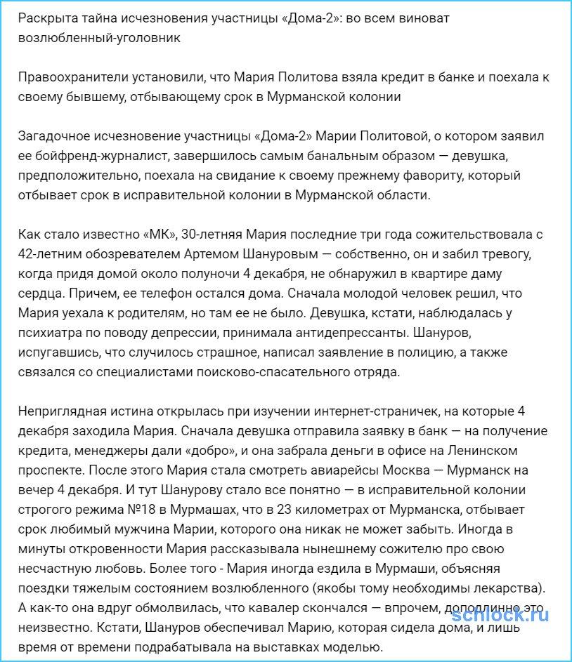 Раскрыта тайна исчезновения участницы Дома-2!
