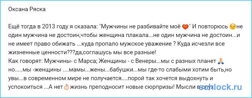 Оксане Ряска снова разбили сердце?