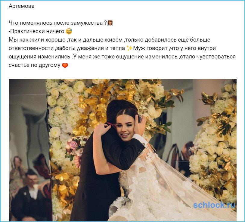 Что поменялось после замужества Артёмовой???