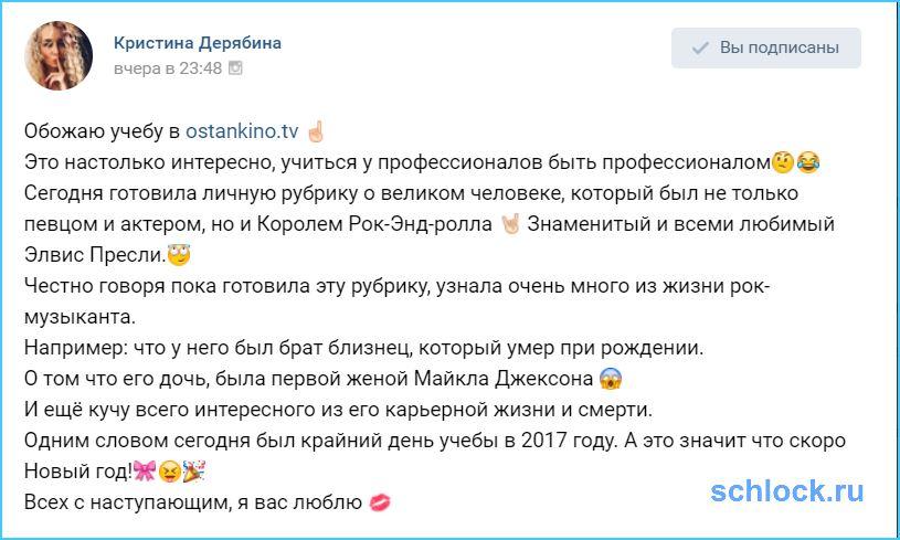 Кристине Дерябиной нравится быть профессионалом