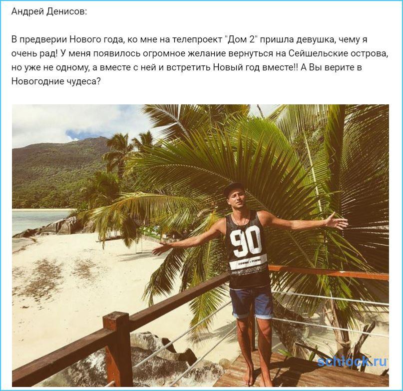 У Денисова появилось огромное желание!