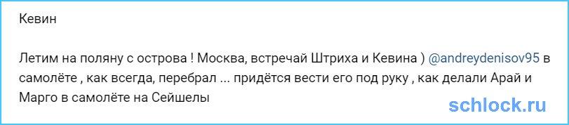 Москва, встречай Штриха и Кевина)