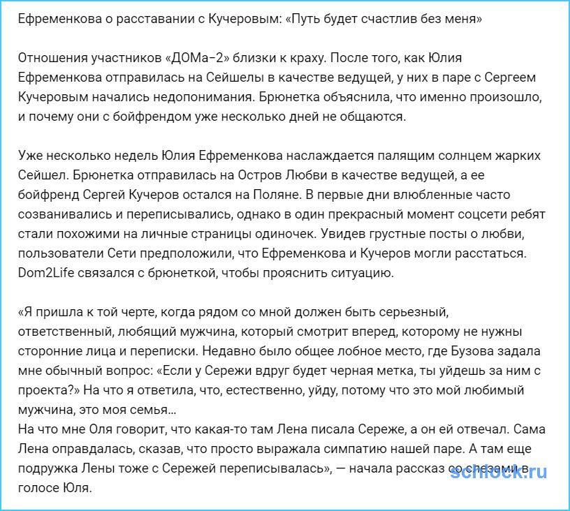 Ефременкова о расставании с Кучеровым