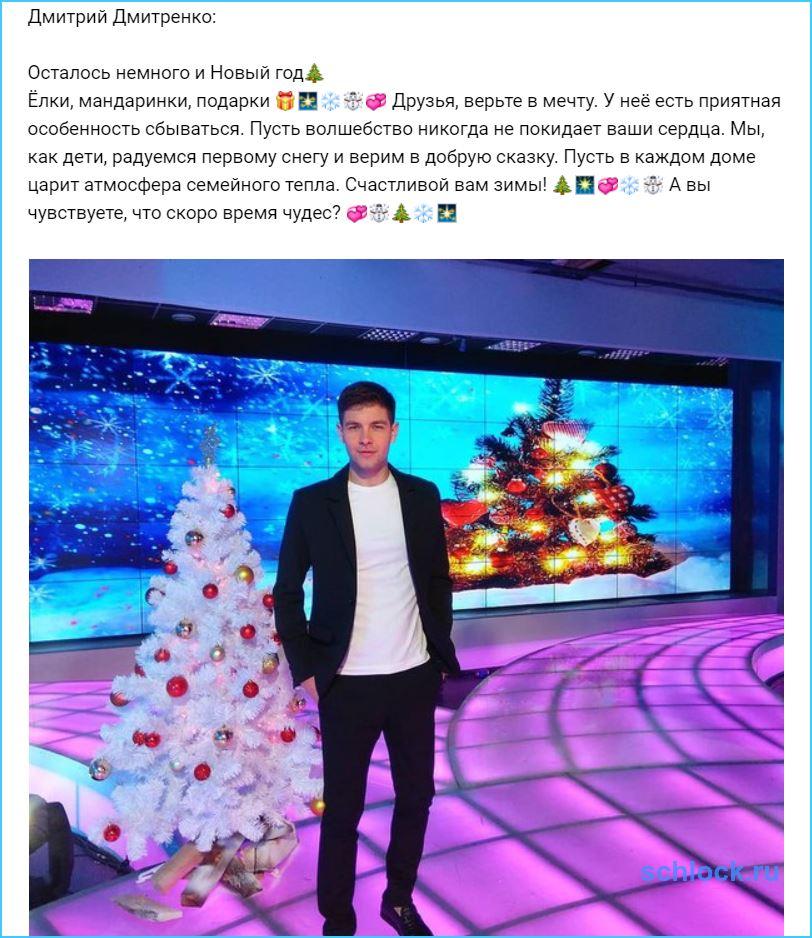 Время чудес в жизни Дмитренко