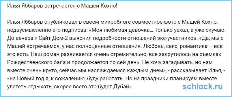 Яббаров встречается с Машей Кохно?!