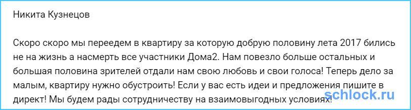 Большое переселение Кузнецова?