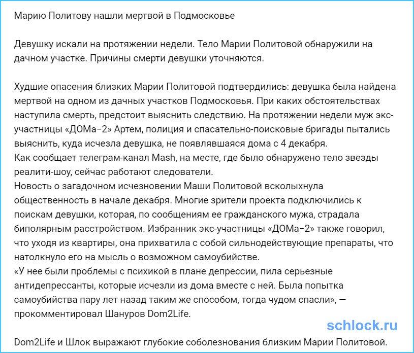Марию Политову нашли мертвой в Подмосковье