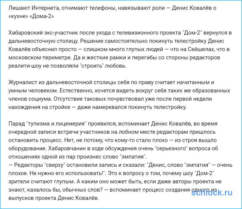 Денис Ковалёв о «кухне» «Дома-2»