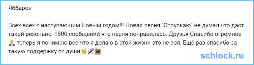 Яббаров не ожидал такого резонанса