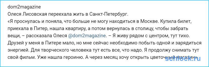 Лисовская переехала жить в Санкт-Петербург
