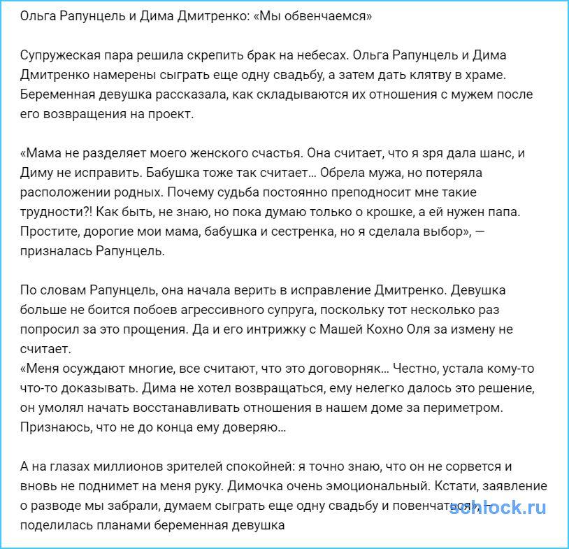 Ольга Рапунцель и Дима Дмитренко обвенчаются?!