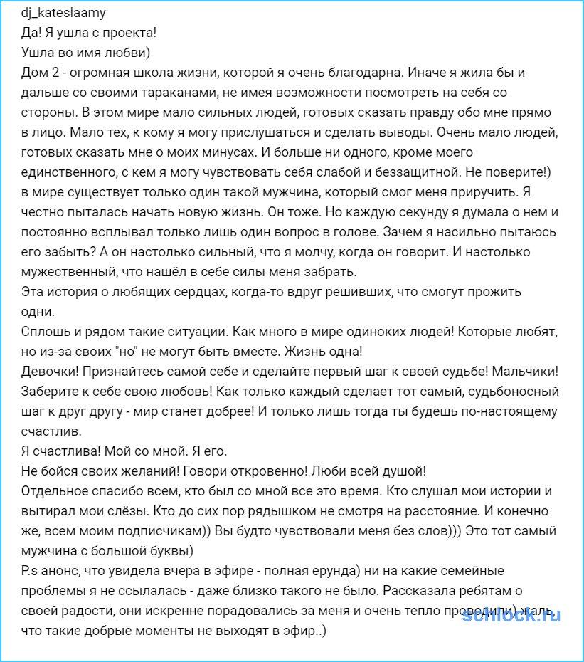 Кузнецова не захотела жить с тараканами?!