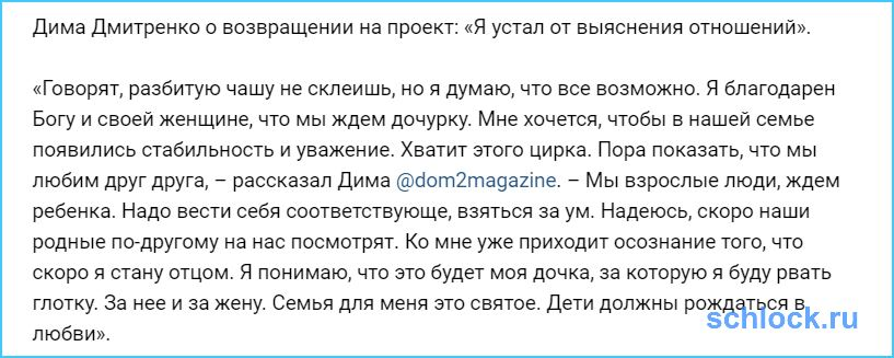 К Дмитренко пришло осознание?