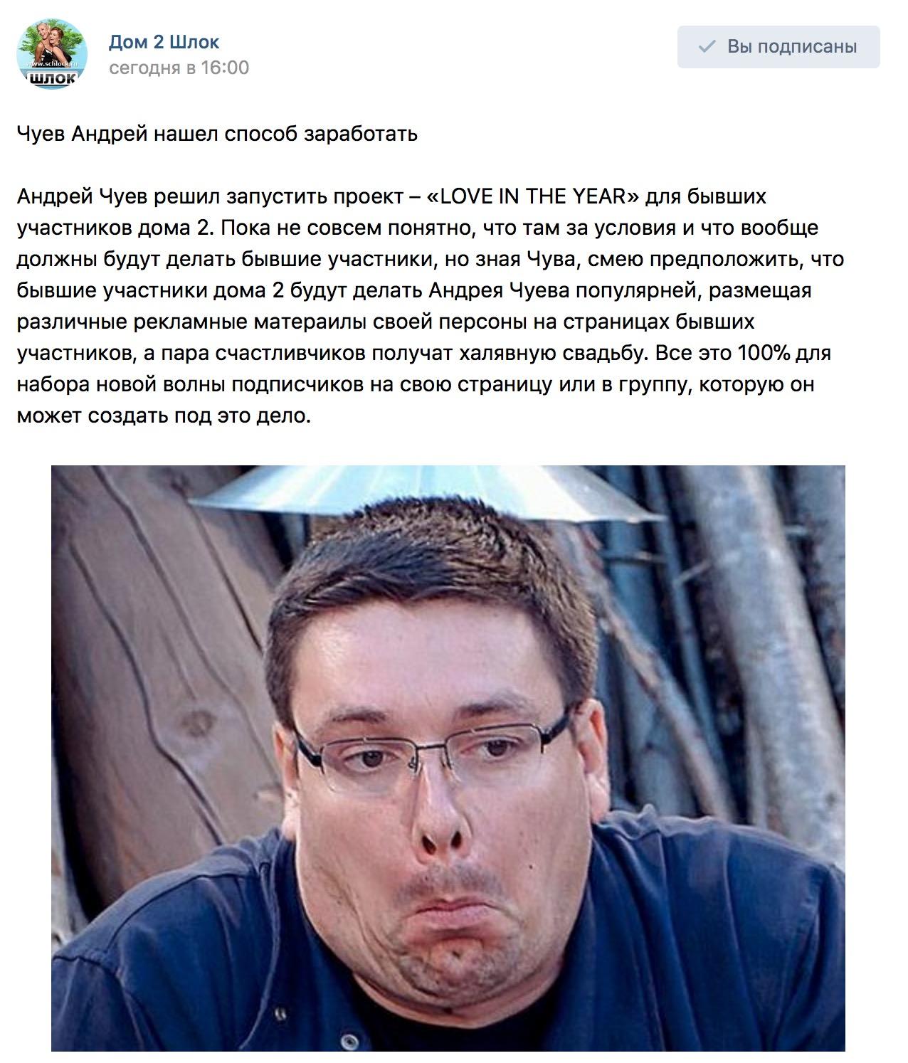 Чуев Андрей нашел способ заработать