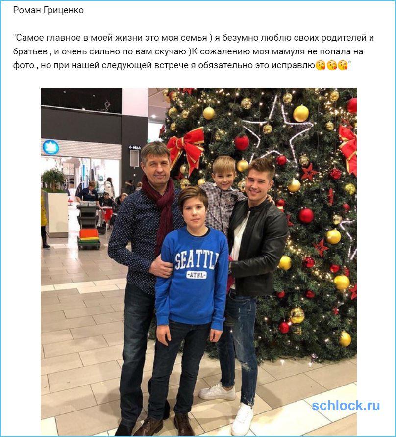 Роман Гриценко скрывает свою мать?