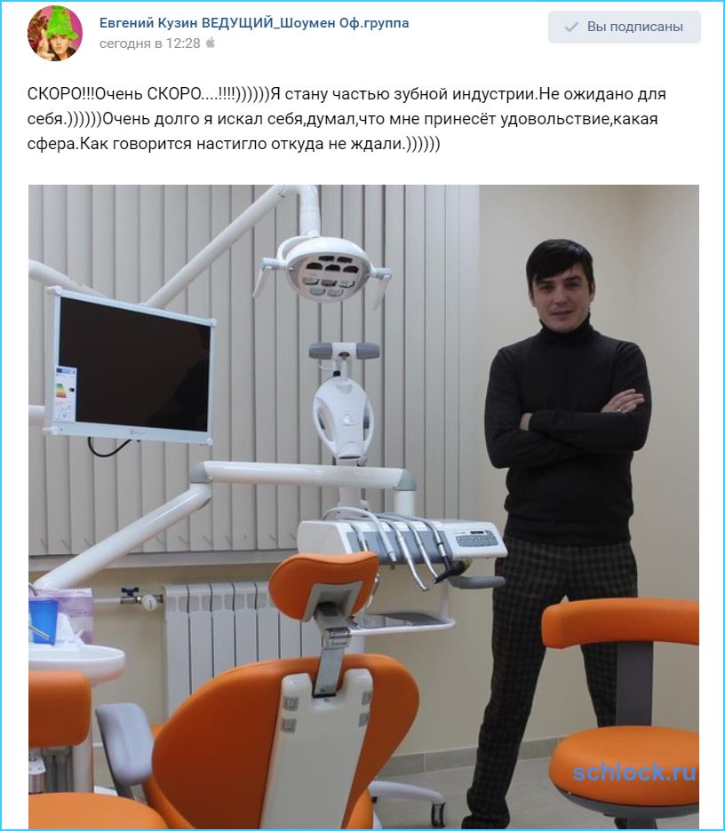 Кузин станет частью зубной индустрии!