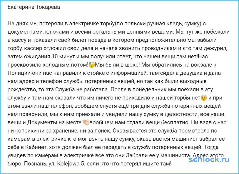 Катя Токарева с мужем остались без документов