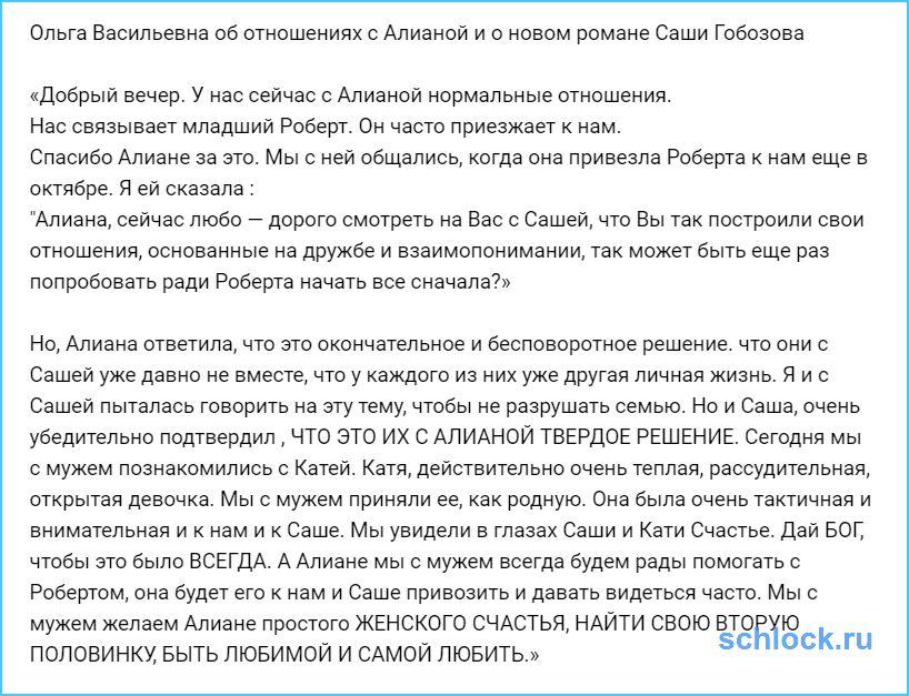 Ольга Васильевна о своих невестках