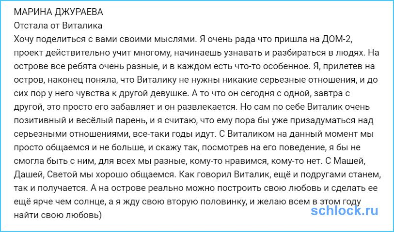 Джураева отстала от Виталика!