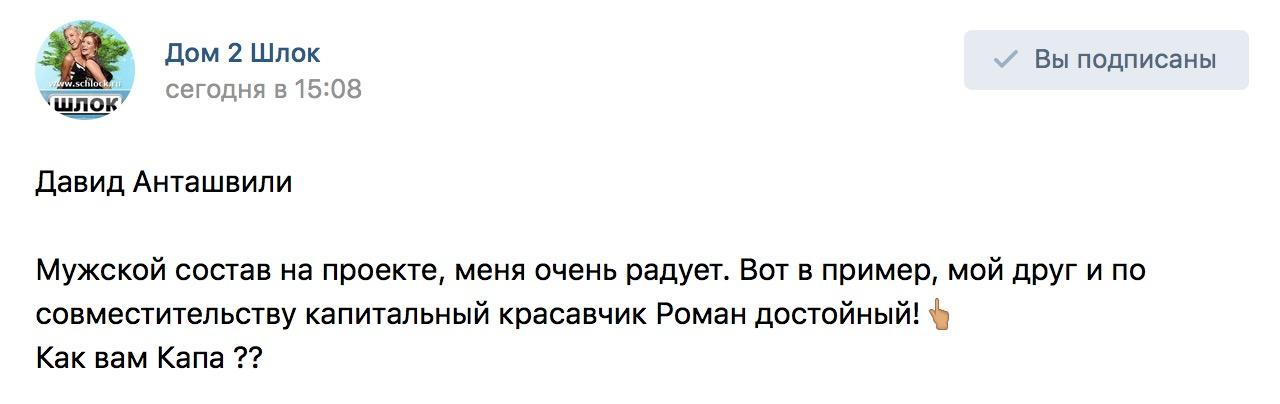 Давид Анташвили. Капитальный красавчик