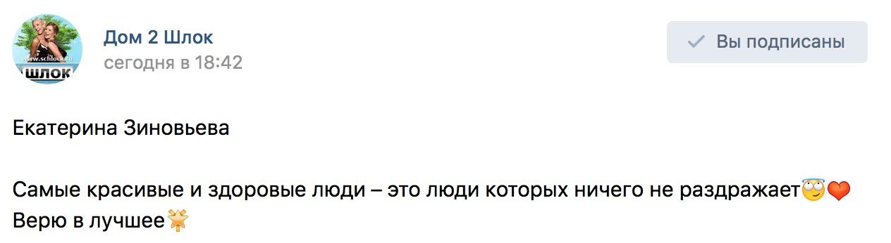 Екатерина Зиновьева верит в лучшее