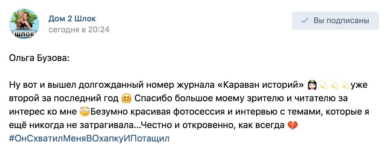 Ольга Бузова. Долгожданный номер журнала