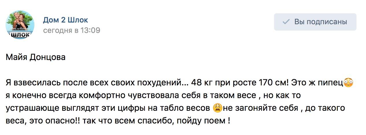 Здоровье Майи Донцовой в опасности?