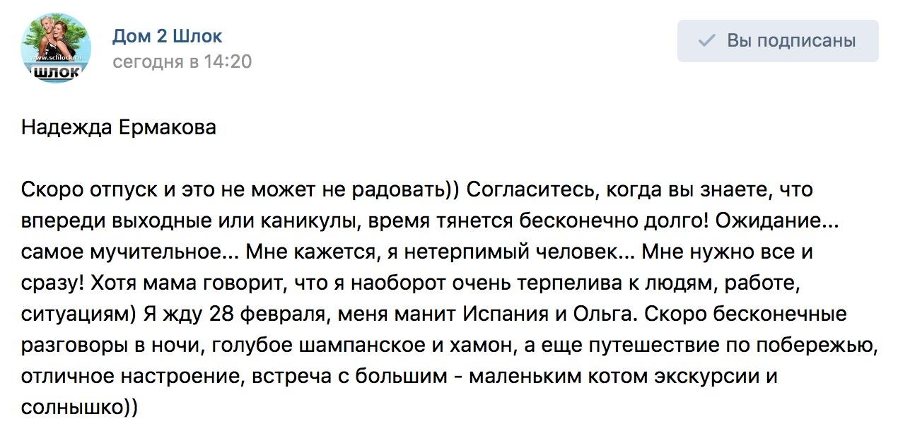 Надежда Ермакова покидает дом 2