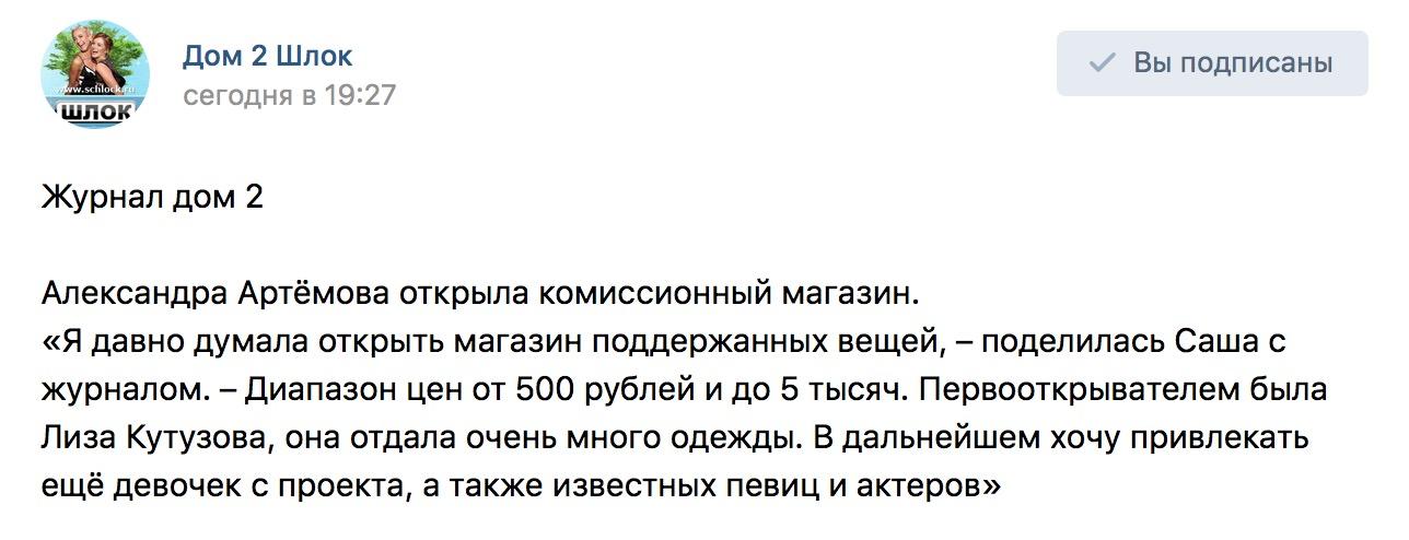 Первооткрывателем была Лиза Кутузова