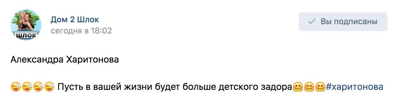 Харитонова поразила телезрителей