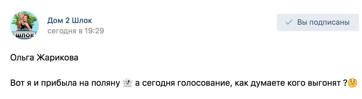 Жариковой страшно