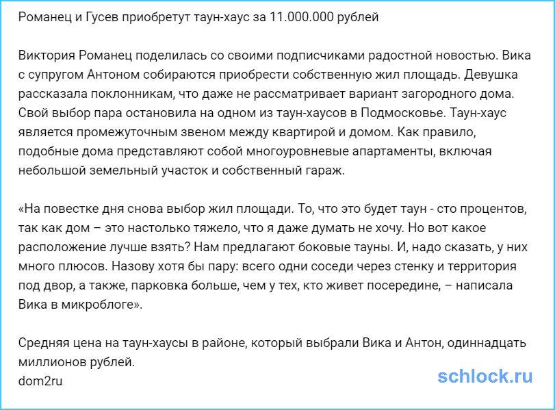 Романец и Гусев приобретут таун-хаус за 11.000.000 рублей