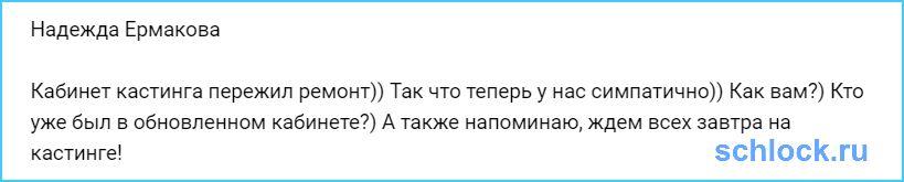 Ермакова пытается заманить на кастинг?