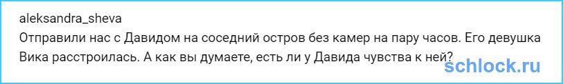 Проверка Шевой?!