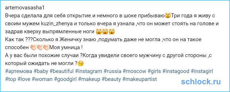Артемова не ожидала такого от Жени Кузина!