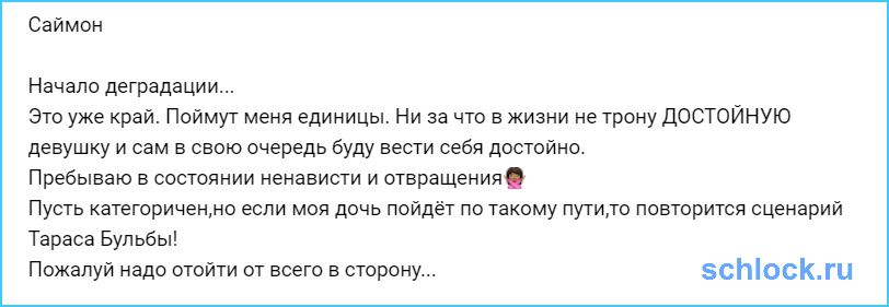 Саймон готов повторить сценарий Тараса Бульбы!