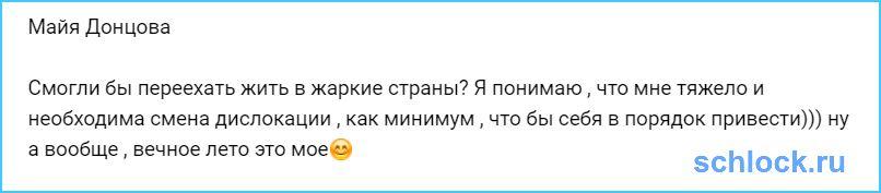 Вечное лето Донцовой