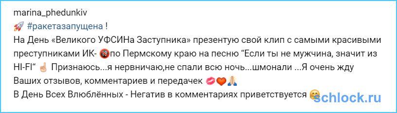 Федункив троллит Ольгу Бузову?!