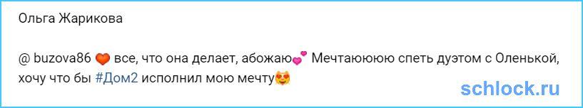 Жарикова мечтает спеть с Бузовой