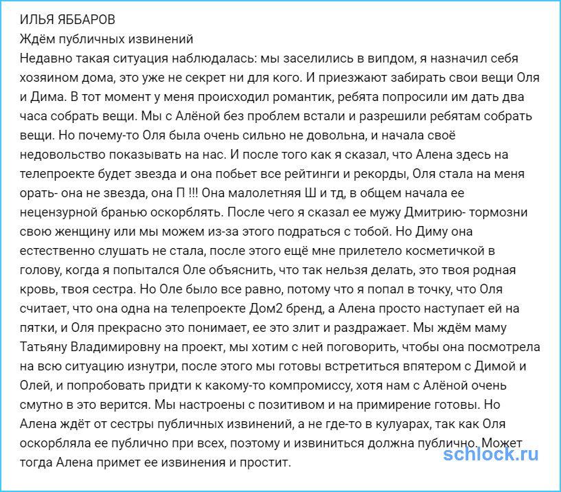 Яббаров ждёт публичных извинений