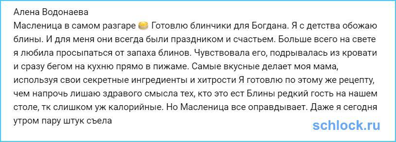 Водонаева решила побаловать свою семью