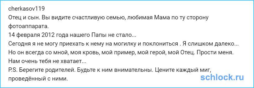 14 февраля Черкасов потерял отца...