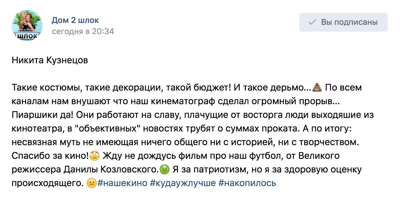Никиту Кузнецова не впечатлил Викинг