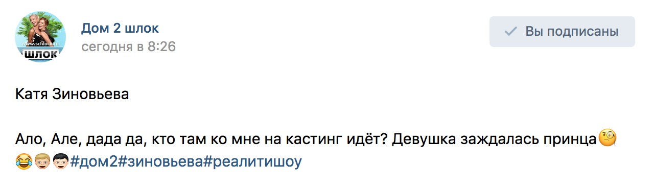 Зиновьева заждалась принца