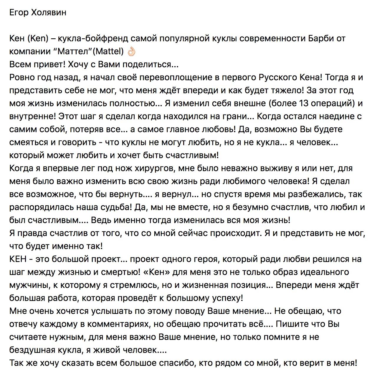 Егор Холявин превращается в первого русского Кена
