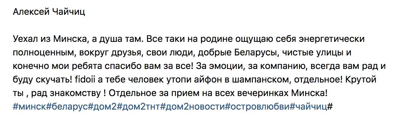 Чайчиц душой в Минске