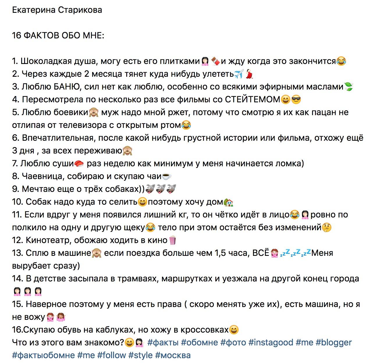 16 фактов о Екатерине Стариковой