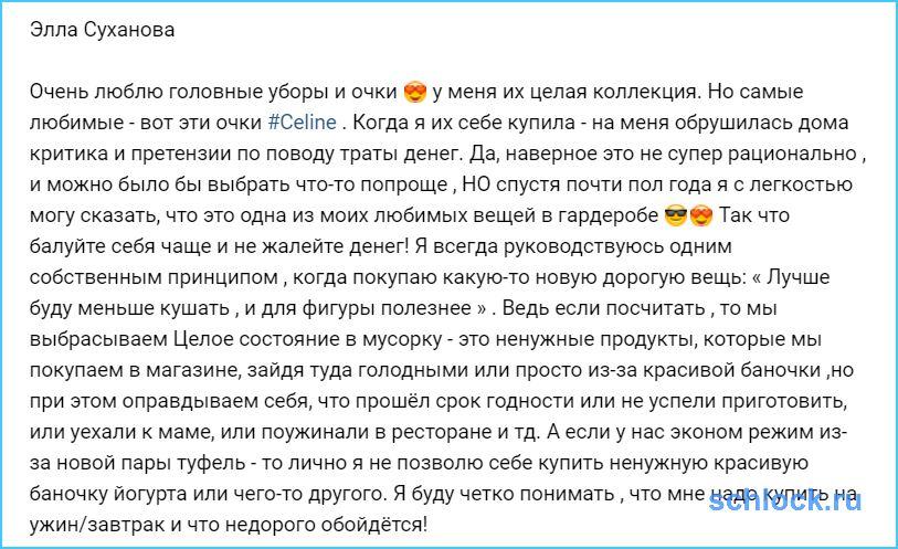Элле Сухановой приходится голодать ради пары туфель?