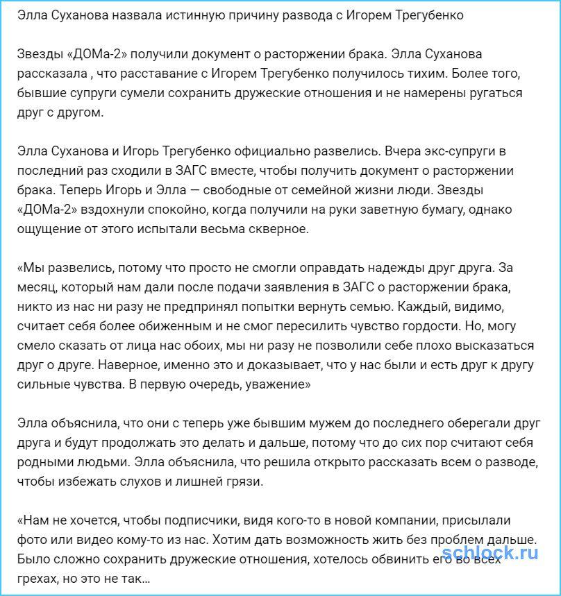Суханова назвала истинную причину развода с Трегубенко